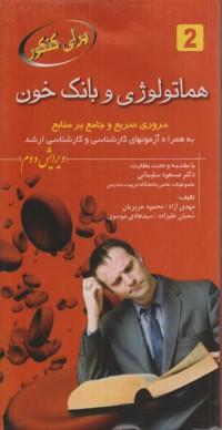 هماتولوژی و بانک خون