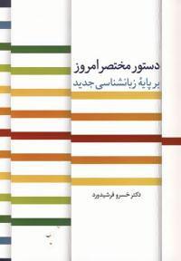دستور مختصر امروز بر پایه زبانشناسی جدید