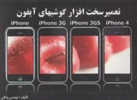 تعمیر سخت افزار گوشیهای آیفون