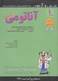درس و آزمون آناتومی(جلد1)