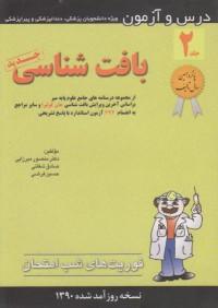 درس و آزمون بافت شناسی (جلد2)