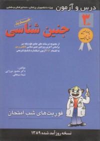 درس و آزمون جنین شناسی (جلد3)