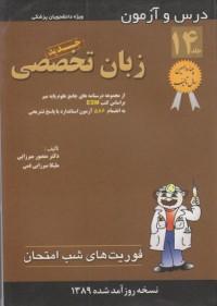 درس و آزمون زبان تخصصی (جلد14)