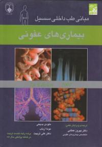 مبانی طب داخلی سسیل بیماری های عفونی