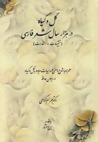 گل و گیاه در هزار سال شعر فارسی