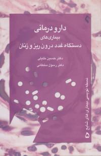 دارو درمانی بیماری های دستگاه غدد درون ریز و زنان