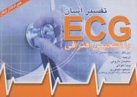 تفسیر آسان ECG