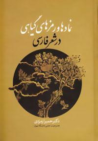 نمادها و رمزهای گیاهی در شعر فارسی