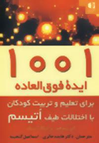 1001 ایده فوق العاده برای تعلیم و تربیت کودکان با اختلالات طیف اتیسم