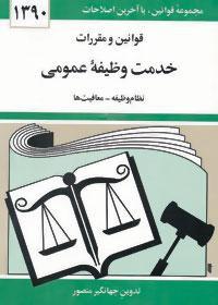 قوانین و مقررات مربوط به خدمت وظیفه عمومی 91