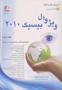 آموزش گام به گام ویژال بیسیک 2010(جلد دوم)