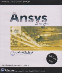 Ansys سطح دو