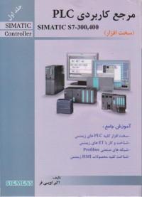 مرجع کاربردی PLC SIMATIC S7 - 300,400 / جلد اول