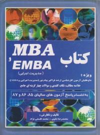 کتاب MBA , EMBA (مدیریت اجرایی)