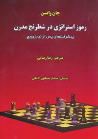 رموز استراتژی در شطرنج مدرن