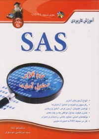 آموزش کاربردی SAS