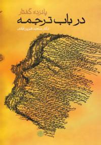 پانزده گفتار در باب ترجمه