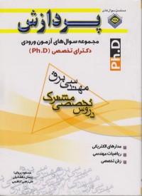 مجموعه سوال های آزمون ورودی دکترای تخصصی (Ph.D) دروس تخصصی مشترک مهندسی برق