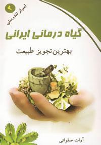 اسرار تندرستی 3 (گیاه درمانی ایرانی)