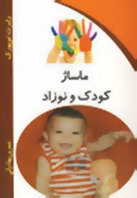 ماساژ کودک و نوزاد