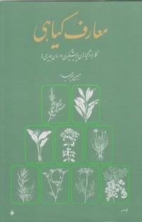 معارف گیاهی/جلد سوم (کاربرد گیاهان در پیشگیری و درمان بیماری ها)