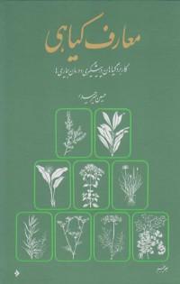 معارف گیاهی/جلد پنجم (کاربرد گیاهان در پیشگیری و درمان بیماری ها)