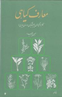 معارف گیاهی/جلد ششم (کاربرد گیاهان در پیشگیری و درمان بیماری ها)
