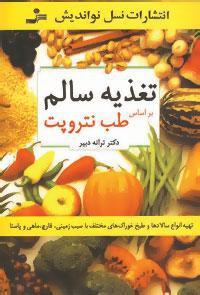 تغذیه سالم (براساس طب نتروپت)،(تهیه انواع سالاد و خوراک با سیب زمینی،قارچ،ماهی و پاستا)