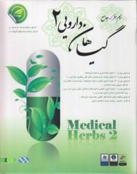 گیاهان دارویی 2