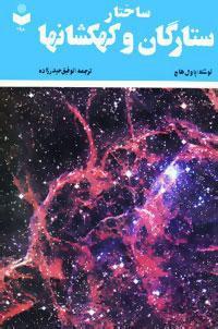 ساختار ستارگان و کهکشانها کد 198