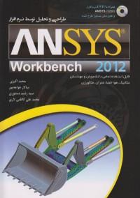 طراحی و تحلیل توسط نرم افزار ansys workbench 2012