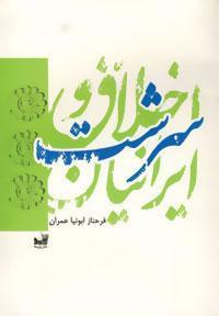 اخلاق و سرشت ایرانیان