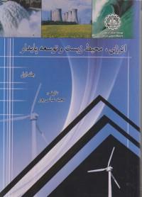 انرژی، محیط زیست و توسعه پایدار