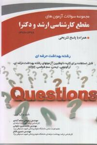 مجموعه سوالات آزمون های مقطع کارشناسی ارشد و دکترا 1378 - 1389 رشته بهداشت حرفه ای