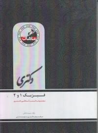فیزیک 1 و 2 - مجموعه کتب آمادگی دکتری
