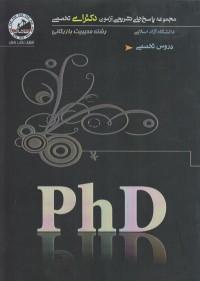 مجموعه پاسخ های تشریحی آزمون دکترای تخصصی - رشته مدیریت بازرگانی