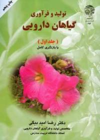 تولید و فرآوری گیاهان دارویی 4جلدی
