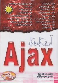 آموزش گام به گام Ajax