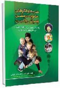 طرح ها و الگوهای خانواده درمانی و آموزش والدین