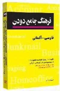 Duden, Persisch-Deutsches Worterbuch