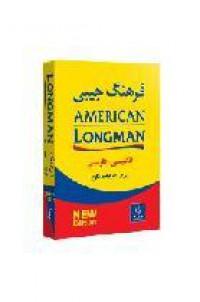 Longman Handy Learner's Dictionary of American English