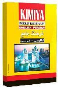Kimiya Dictionary English-Persian