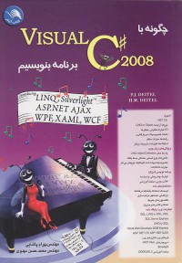 چگونه با Visual C# 2008 برنامه بنویسیم