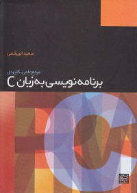مرجع علمی-کاربردی برنامه نویسی به زبان C
