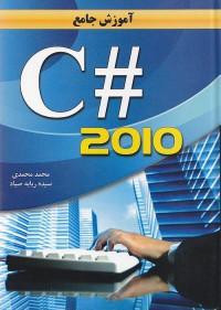 آموزش جامع C# 2010