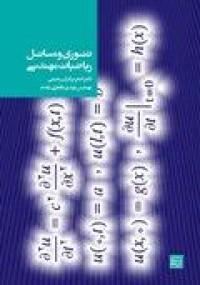 تئوری و مسائل ریاضیات مهندسی