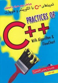 تمرین های ++C با الگوریتم و فلوچارت