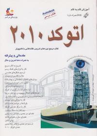 آموزش گام به گام اتوکد ۲۰۱۰