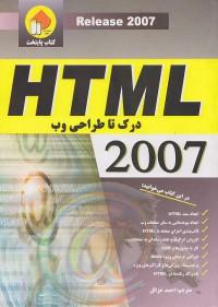 HTML درک تا طراحی وب