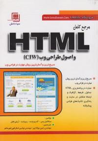 مرجع کامل HTML و اصول طراحی وب
